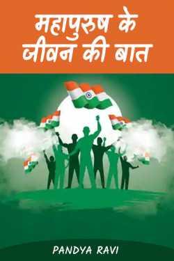 Talk of life of great man - 2 - Sardar Patel by Pandya Ravi in Hindi