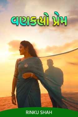 Unspoken love by Rinku shah in Gujarati
