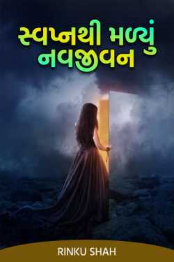 Dream revival by Rinku shah in Gujarati