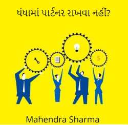 Dhandha ma partner rakhva nahi? by Mahendra Sharma in Gujarati