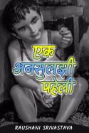 Raushani Srivastava द्वारा लिखित  एक अनसुलझी पहेली - 1 बुक Hindi में प्रकाशित