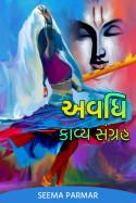 """Seema Parmar """"અવધિ"""" દ્વારા અવધિ કાવ્ય સંગ્રહ - ભાગ 2 ગુજરાતીમાં"""