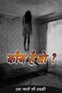 एक प्यारी सी लड़की। द्वारा लिखित  कौन है वो? - 2 बुक Hindi में प्रकाशित