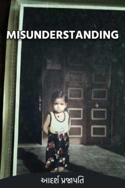 Misunderstanding by આદર્શ પ્રજાપતિ in Gujarati