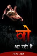 Mens HUB द्वारा लिखित  वो आ रही है - भाग 01 बुक Hindi में प्रकाशित