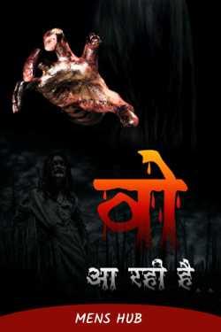 Woh aa rhi hai - 1 by Mens HUB in Hindi