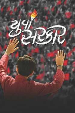Yuva Sarkar by Kamlesh K Joshi in Gujarati