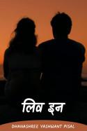 Dhanashree yashwant pisal यांनी मराठीत लिव इन.... भाग- 8