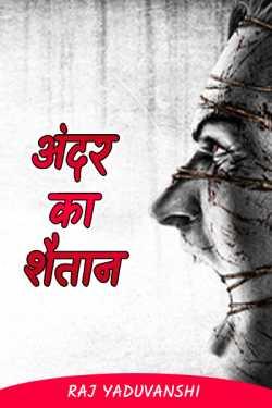 Devil inside by Raj Yaduvanshi in Hindi