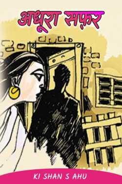 Incomplete journey by Ki Shan S Ahu in Hindi