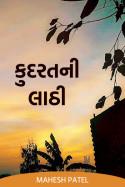 Mahesh Patel દ્વારા કુદરતની લાઠી ગુજરાતીમાં