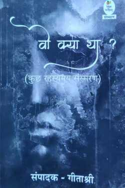What was that- Geetashree (Editor) by राजीव तनेजा in Hindi