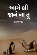 આગે ભી જાને ના તુ - 49 by Sheetal in Gujarati