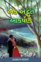 એક અદ્ભુત આકર્ષણ... by Jagruti Rohit in Gujarati