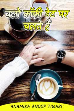 Let's go on a coffee date by Anamika anoop Tiwari in Hindi