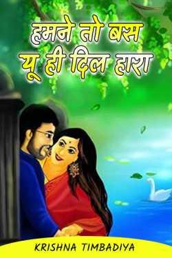 We just lost your heart. by Krishna Timbadiya in Hindi