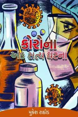 A true story of Corona by મુકેશ રાઠોડ in Gujarati