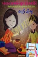 ભાઈ બીજ by Najuk in Gujarati