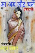 आ अब लौट चलें by Abdul Gaffar in Hindi