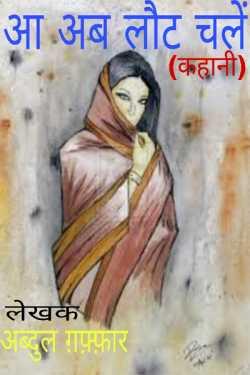 AA AB LAUT CHLEN by Abdul Gaffar in Hindi