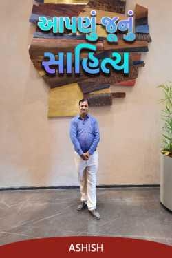 believe in old by Ashish in Gujarati