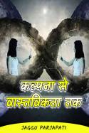 कल्पना से वास्तविकता तक। - 1 by jagGu Parjapati ️ in Hindi