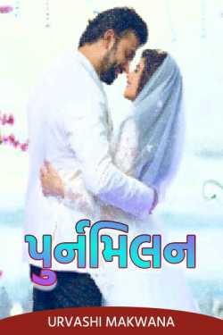 Reunion (Part - 1) by Urvashi Makwana in Gujarati