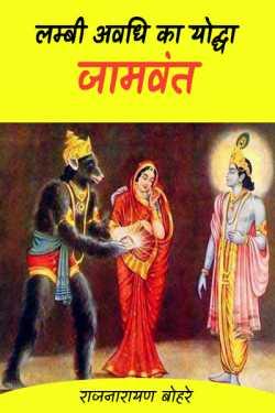 lambi avadhi nka yoddha -jamvant by राजनारायण बोहरे in Hindi