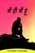 मैं ही मैं हूं by Jitendra Shivhare in Hindi