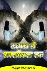 कल्पना से वास्तविकता तक। द्वारा  jagGu Parjapati ️ in Hindi