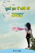 खुली हवा में जीने की तमन्ना by r k lal in Hindi