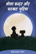 भोला बन्दर और नटखट चुहिया by RACHNA ROY in Hindi