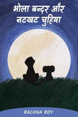 Gullible monkey and naughty cock by RACHNA ROY in Hindi
