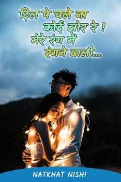 Dil pe chale na koi zor re by Natkhat Nishi in Hindi