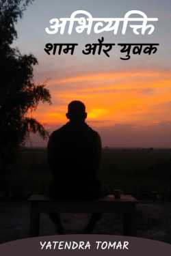 Expressions - Evening and Youth by Yatendra Tomar in Hindi