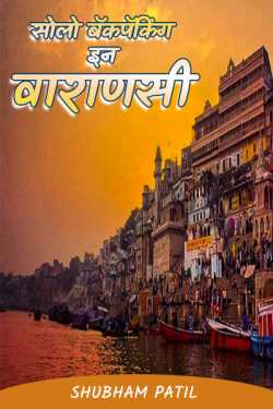 solo backpacking in varanasi - 3 by Shubham Patil in Marathi