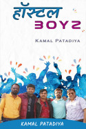 Hostel Boyz (Hindi) - 15 by Kamal Patadiya in Hindi