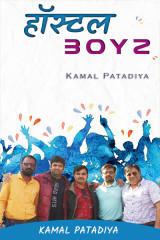 Hostel Boyz - Hindi by Kamal Patadiya in Hindi