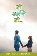 ती__आणि__तो... - 14 by PãŔuu in Marathi