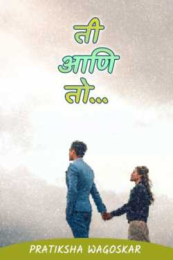 She __ and __ he - 12 by प्रतिक्षा in Marathi