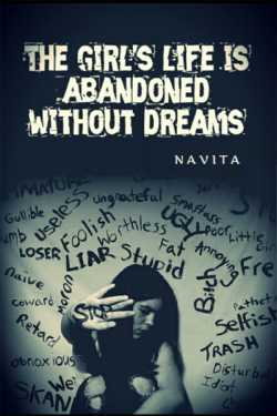 The girl's life is abandoned without dreams - 3 by navita in Hindi