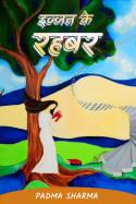 padma sharma द्वारा लिखित  इज्जत के रहबर बुक Hindi में प्रकाशित