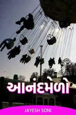 ANANDMELO by Jayesh Soni in Gujarati