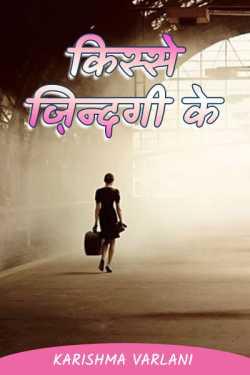 Tales of life .... by Karishma Varlani in Hindi