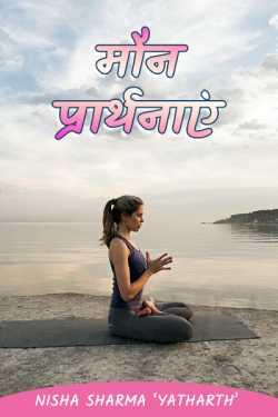 Silent prayers ... a short story by NISHA SHARMA 'YATHARTH' in Hindi