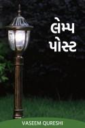 લેમ્પ પોસ્ટ by Vaseem Qureshi in Gujarati