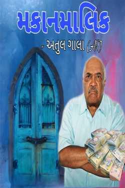landlord by Atul Gala in Gujarati