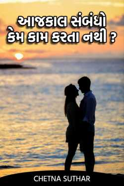 Why don't relationships work nowadays? by Chetna Suthar in Gujarati