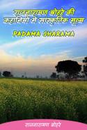राजनारायण बोहरे की कहानियों में सांस्कृतिक मूल्य padama sharama by राजनारायण बोहरे in Hindi