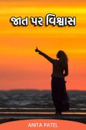 જાત પર વિશ્વાસ by Anita Patel in Gujarati